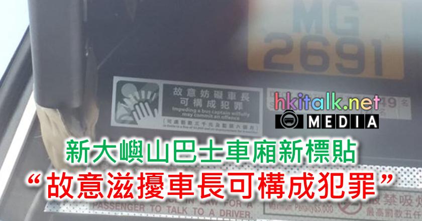 "��.d9�9i)�!&��f�z+�X�_新大嶼山巴士車廂新標貼""故意滋擾車長可構成犯罪""-香港"