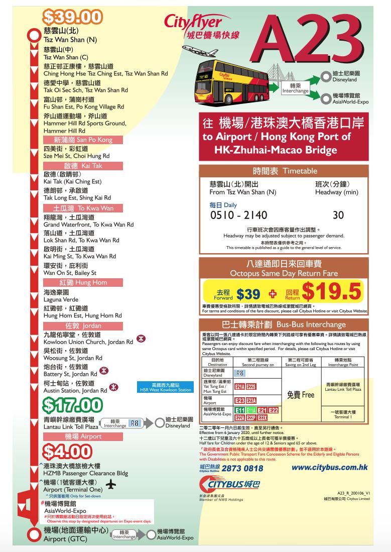 十八�:e9�9�a��.K��{��Y_城巴機場快線A23開辦消息-香港巴士討論(B2)-hkitalk.net香港