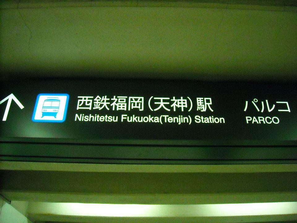 [日本]過年前清貨:2011年11月九州遊